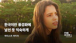 [아티스트 아미라] 한국이란 풍경화에 낯선 듯 익숙하게