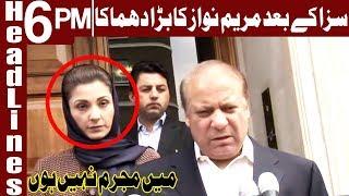 Maryam Nawaz afraid of Going to Jail   Headlines 6 PM   6 July 2018   Express News