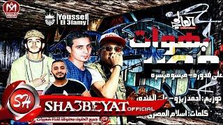 مهرجان بهوات مصر غناء على قدورة - ميسو ميسرة - توزيع زيزو - الغندور 2017 حصريا على شعبيات