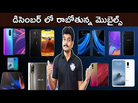Xxx Mp4 Upcoming Mobiles In December 2018 Ll In Telugu Ll 3gp Sex