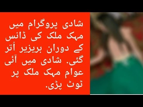 Xxx Mp4 Mehak Malik Hot Dance And Brazier Droped Mehak Malik New Mujra 2018 Latest By Mujra He Mujra 3gp Sex
