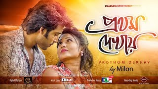 Prothom Dekhay | Milon | Jabin | Alif | Music Video | Bangla New Song 2017