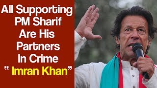 All Supporting PM Nawaz sharif are His Supporters In Crime - Imran Khan | Press Conference