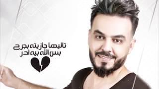 احمد السلطان - وصيتك بقلبي ( اوديو حصري ) | 2018