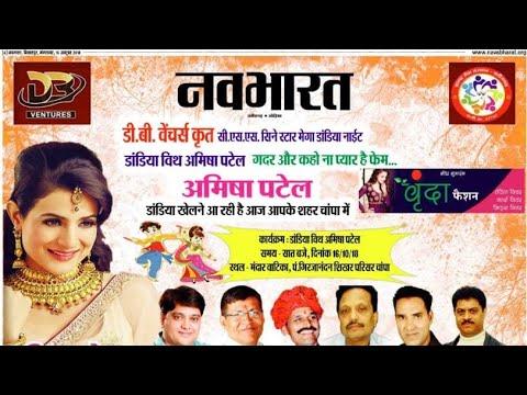 Ameesha Patel Night