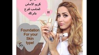 ما هو كريم الاساس المناسب لنوع بشرتنا??Foundation for your skin type