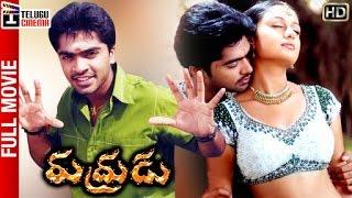 Rudrudu Telugu Full Movie HD | Simbu | Sonia Agarwal | Nasser | Hari | Kovil Tamil | Telugu Cinema
