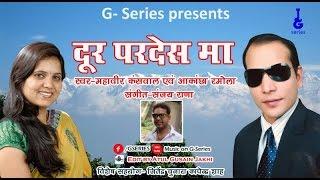 latest garhwali songS 2015 Dur pardesh ma{दूर परदेश मा } Mahavir Kanswal & Akancha Ramola |