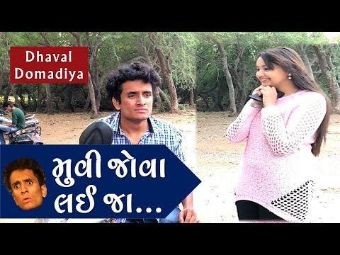 Xxx Mp4 ચલ મુવી જોવા લઇ જા Dhaval Domadiya 3gp Sex