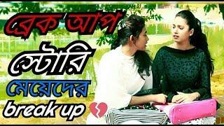 New Bangla Funny Video Breakup Story (ব্রেক আপ স্টোরি ) 2017 !!! Mojamasti Official