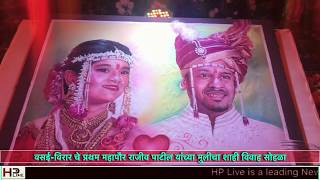 Vasai Virar first mayor Rajeev Patil's Daughter Royal Wedding Reception