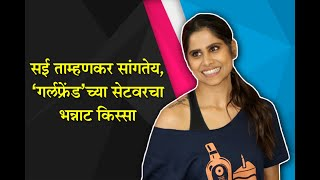 Sai Tamhankar Shares Some Funny Incidence Of  Girlfriend Set
