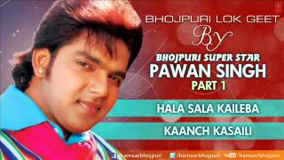 Pawan Singh [ Superhit Songs ] from Album   Hala Sala Kaileba   &   Kaanch Kasaili  