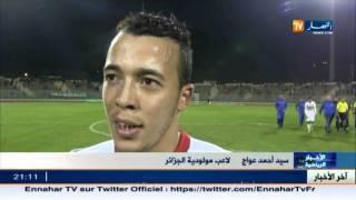 أخبار البطولة الجزائرية و نتائج الجولة 13 موبيليس 1