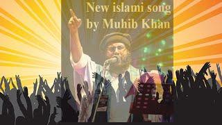 New Islamic Song Muhib Khan 2017 | Muhib Khan Islamic Songs 2017