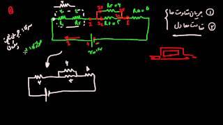 الکتریسیته جاری۰۸- حل تمرین از مقاوت معادل