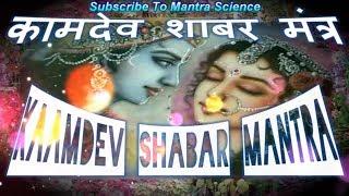 Kaamdev Shabar Mantra For Vashikaran Attraction & Magnetism