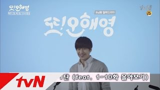 Another Miss Oh 5분 '또 오해영' 1탄 (feat.1~10화 몰아보기) 160606 EP.11