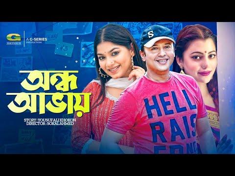 Eid Natok 2017 | Ondho Aabhai  || ft Riaz | Tanzika Amin | Evana | Sujat Shimul