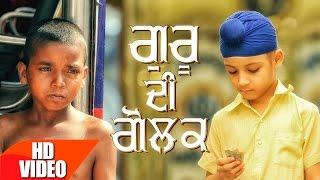 Guru Di Golak | Children Day Special | Short Movie | Speed Records