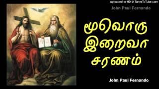 மூவொரு இறைவா சரணம் - Holy Trinity Song