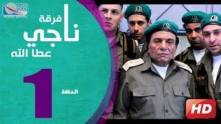مسلسل فرقة ناجي عطا الله الحلقة  | 1 | Nagy Attallah Squad Series