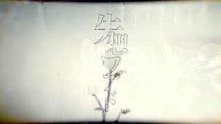 じん(自然の敵P) - 失想ワアド / JIN(SHIZEN NO TEKI P) - Never Lost Word