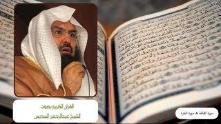سورة الفاتحة وسورة البقرة بصوت الشيخ عبد الرحمن السديس Al Fatiha + Al Baqarah