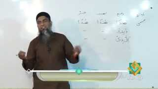 Learn Arabic  Lecture -05 _2014  [FULL HD] Arabic Grammar for Understanding the Quran