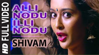 Alli Nodu Illi Nodu Full Video Song || Shivam || Real Star Upendra, Saloni, Ragini