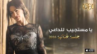 ديانا حداد - يا مستجيب للداعي (جلسة) | 2016
