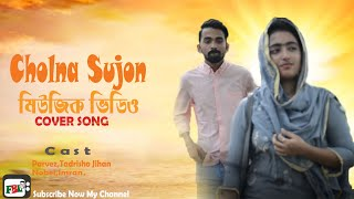 Cholna sujon-Parvez & Tadrisha-Bangla Music video 2020.