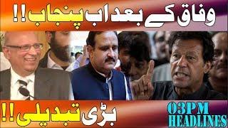 Big Change In Punjab - News Headlines | 03:00 PM | 19 Apr 2019 | Lahore Rang