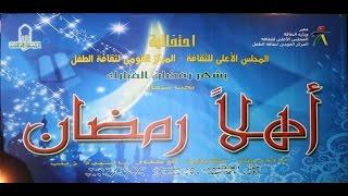 قناة وزارة الثقافة المصرية  إحتفالية  (أهلا رمضان ) بالحديقة الثقافية  السيدة زينب