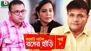 সুপার কমেডি নাটক - রসের হাঁড়ি | Rosher Hari | EP 08 | Dr Ejajul, AKM Hasan, Chitralekha Guho, Ahona