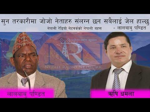 Xxx Mp4 सुन तस्करीमा जोजो नेताहरु संलग्न छन सबैलाई जेल हाल्छु लालबाबु पण्डित Nepali Radio Network 3gp Sex