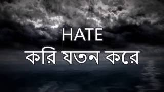 AHARE | আহারে | The Tune Curry | Lyrical Video