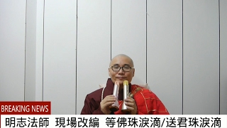 明志法師宣唱72等佛珠淚滴(送君珠淚滴)