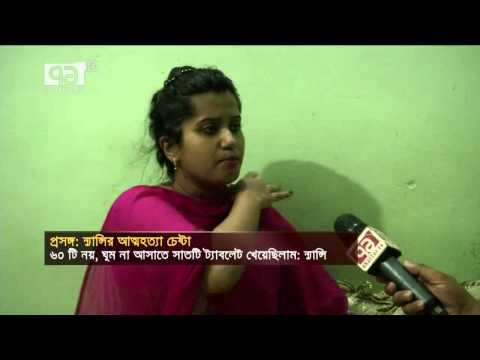Bangladeshi Singer Nancy : Not Attempt Suicide, Rumors .. HD