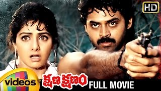 Kshana Kshanam Telugu Full Movie | Venkatesh | Sridevi | MM Keeravani | RGV | Mango Videos