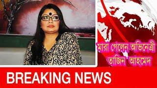 ব্রেকিং নিউজ -মারা গেলেন বাংলাদেশের গুণী অভিনেত্রী তাজিন আহমেদ !Actress Tazin Ahmed died