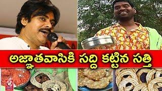 Bithiri Sathi To Gift Telangana Recipes To Pawan Kalyan | Teenmaar News | V6 News