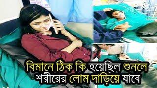 ফাঁস হয়ে গেল বিমান বিধ্বস্তের গোপন রহস্য |দেখুন কারা কারা ফাঁসলেন।latest bangla news