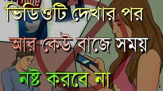 এই ভিডিওটি দেখার পর আর বাজে সময় নষ্ট করবে না | Bangla Motivational Video 2018 || Bong Motivation