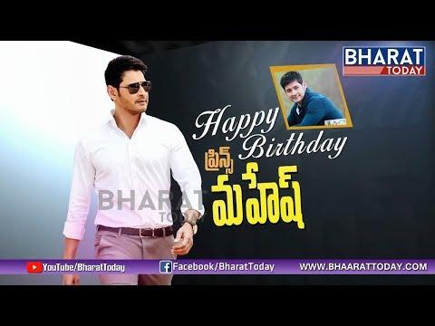 Xxx Mp4 Prince Mahesh Babu Birthday Special Birthday Wishes From Bharat Today 3gp Sex