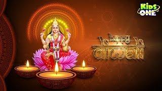 Happy Diwali 2017 Greetings | Deepavali Wishes | KidsOne