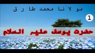 1 حضرت یوسف علیہ السلام , Maulana Mohammad Tariq, Pashto Islami Bayan
