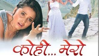 Nepali Movie | KOHI MERO | Aryan Sigdel | Jharana Bajracharya | Sanchita Luitel | Alok Nembang