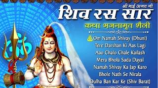 Top Morning Shiv Bhakti Songs | Shiv Ras Saar | Maha Shivratri Special