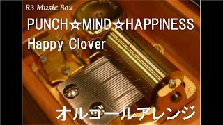 PUNCH☆MIND☆HAPPINESS/Happy Clover【オルゴール】 (アニメ『あんハピ♪』OP)